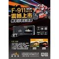 (聊聊議價)LOOKING 錄得清 F911 機車行車紀錄器重機行車紀錄器 gogoro WIFI版