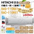 【三光批發商城】高效頂級系列 日立變頻冷氣 一對一分離式冷氣 RAS-110NX1 RAC-110NX1 變頻冷暖 免運