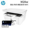 HP LaserJet Pro M28w 無線黑白雷射多功事務機+CF248A原廠碳匣一支