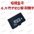 安博盒子 4.5代 PRO 刷機卡 重置卡 還原卡【H00818】
