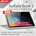 ◤福利品◢Microsoft 微軟Surface Book2 HNL-00013(i7-8650U/16G/512G PCIe SSD/GTX1050-2G/W10P)