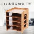 五層 - DIY木質收納盒 - 櫻桃木