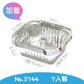 7入鋁箔加蓋方盒NO.2144_鋁箔容器/免洗餐具
