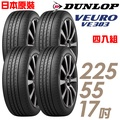 【登祿普】VE303-225/55/17 高性能輪胎 四入組 適用AUDI A6.BMW