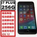 iphone 7 plus 256G 機身無傷 配件全新 i7plus i7 plus 256g 二手手機空機