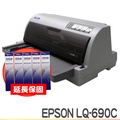 [延長保固]EPSON LQ-690C 點矩陣印表機+5支原廠色帶