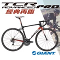 GIANT TCR ADVANCED PRO TEAM 車隊版競技公路車