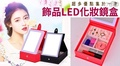 LED化妝鏡飾品收納盒