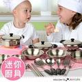 兒童不鏽鋼仿真迷你廚具 扮家家酒 20件組【1E020Z580】