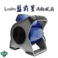 免運!藍爵星 ❤️ Lasko渦輪循環風扇 - 藍爵星🚩