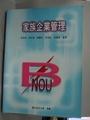 【書寶二手書T7/大學商學_YKC】家族企業管理_陳海鳴