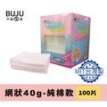 40G 衛寶-100片-乾濕兩用嬰兒紗布巾  拋棄式紗布巾 美容紗布