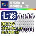※LED背光模組※5050模組三燈_七彩群控60pcs