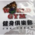 World gym 會籍轉讓 (台北松隆店)