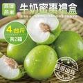 【買1送1-果之蔬】燕巢區牛奶蜜棗(共2箱/每箱4斤±10%含箱重)