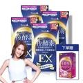【Simply】超濃代謝夜酵素錠EX(30顆x4盒)