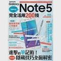 Samsung Galaxy Note 5完全活用200技
