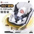 innokids汽車兒童安全座椅用0-12歲嬰兒寶寶可坐躺4周旋轉isofix