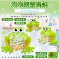 抖音同款兒童音樂泡泡機浴室洗澡戲水玩具 兒童歡樂泡泡青蛙洗澡夥伴