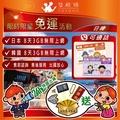 日本 DOCOMO7天7GB/ 韓國 SKT 8天 無限 卡 北海道 南韓 上網 沖繩 上網卡 網路卡 網路【Y16】