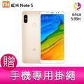 分期0利率 Xiaomi 紅米 Note 5 (4GB/64GB) 智慧型手機   贈『 手機專用掛繩*1』▲最高點數回饋10倍送▲
