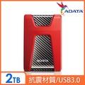 ADATA威剛 HD650 2TB(紅) 2.5吋行動硬碟