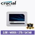 Micron 美光 Crucial MX500 2TB SATAⅢ 固態硬碟