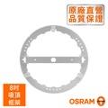 歐司朗OSRAM LEDVANCE LED晶享吸崁兩用燈 8吋外框