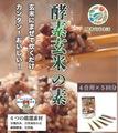 酵素糙米+4合用(*5袋44g) Maguu*s Shop