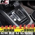 真碳纖維 AUDI 奧迪 排檔 卡夢 貼 碳纖維 檔位貼 碳纖內裝貼 改裝 A3 A4 A5 A6 Q3 Q5 TT