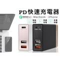 《急速充電》USB-C PD快速充電器 充電頭 急速充電 MACBOOK IPHONE IPAD手機筆電 【AB897】