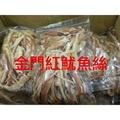 金門紅魷魚絲