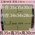 35x35x30/45x45x13cm【五層AB浪 厚度0.8cm】 宅配紙箱 交貨便 便利箱 搬家紙箱