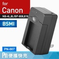 Kamera 電池充電器 for Canon BP-819 (PN-007)