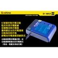 【小氣G蛋】SOSHINE S1 MAX-V3 智慧型IC控制頂級3.7V 16340 18650鋰電池充電器 4槽獨立燈號