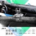 BuBu車用品☆╭☆獨家販售 Honda Civic 9 喜美九代【前擋+後檔】避光墊 civic 9.5代可共用 本田