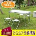 鋁合金折疊桌+4椅子 方桿四邊加固版 可放四椅 鋁合金折疊桌 摺疊桌 戶外桌椅組 親子 露營 泡茶桌 會議桌