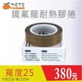 鐵氟龍耐熱布  耐高溫膠帶  鐵氟龍膠帶 滑鼠貼 規格:13*25*10