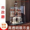 盒王子 防塵盒 市政廳 專用展示盒 LEGO10224 樂高10224 樂拼15003 城市街景 建築 積木