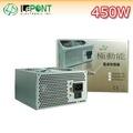 上鈺-極動能450W電源供應器
