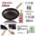 日本製極ROOTS系列IH對應平底鍋3號28cm 現