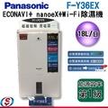 【新莊信源】18公升 Panasonic 國際牌高效型雙除濕+清淨除濕機 F-Y36EX
