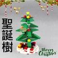 樂積木【當日出貨】MOC 聖誕樹 現貨袋裝 聖誕老人 麋鹿 城市 建築 人偶 積木 非樂高 LEGO相容 RZ101