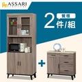 ASSARI-麥汀娜2.7尺餐櫃二件組(全組+2.7尺下座)