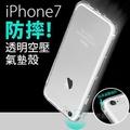 現貨 iPhone7 PLUS 氣墊空壓 TPU 全透明 手機殼 軟套 保護殼 防撞 防摔 全包邊 氣囊 完美防護 i7
