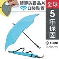 紐西蘭【BLUNT】保蘭特 抗強風功能傘 | CLASSIC UV+ 完全抗UV經典直傘 (風格藍)