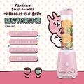 卡娜赫拉 隨行杯果汁機 EMI-J02
