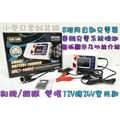 麻新充電器 SC1000S 脈衝式充電機 機車 汽車 電池 電瓶 12V 24V 雙電壓 全自動 智能切換