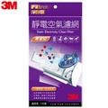 【3M】淨呼吸專業級靜電空氣濾網1片包(XN004242295)