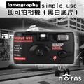 【Lomography simple use即可拍相機(黑白底片)】Norns 36張數 400 ISO 35mm B&W 傻瓜底片相機 即開即用 日本